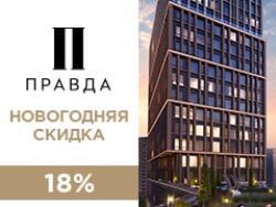Городской квартал «Правда» Скидка 18%